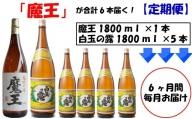 TK-006 【定期便:魔王入りセット】<魔王>1升瓶×6本 <白玉の露> 1升瓶×30本「6ヶ月定期配送」