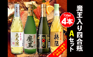 No.2068 白玉醸造 魔王入り4合瓶×4本Aセット