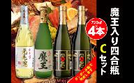 No.2070 白玉醸造 魔王入り4合瓶×4本Cセット