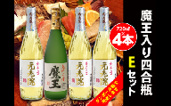 No.2072 白玉醸造 魔王入り4合瓶×4本Eセット