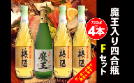 No.2073 白玉醸造 魔王入り4合瓶×4本Fセット