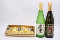 No.1271【期間限定】白玉醸造 魔王・白玉の露(4合瓶)と焼酎ゼリーのセット