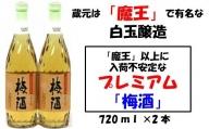 No.001 【魔王の蔵元】白玉醸造の「プレミアム梅酒720ml」2本セット