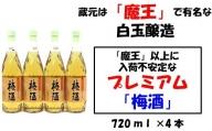 No.1131 【魔王の蔵元】白玉醸造の「プレミアム梅酒720ml」4本セット