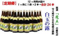 TK-003 【定期便:魔王の姉妹焼酎】<白玉の露> 1升瓶×2本 12ヶ月定期配送