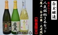 【数量限定】No.1175-1 白玉醸造 魔王入り3本セット(4合瓶)