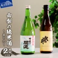 山梨地酒 四合瓶 2本セット~其の六~ 甲斐の開運 純米酒/武の井 純米酒