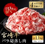 A509 【訳あり】宮崎牛バラ切落し肉(計1.1kg)