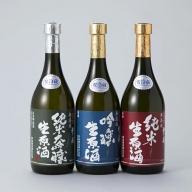 【I-912】川島酒造 松の花 無濾過生原酒720ml3本 [高島屋選定品]