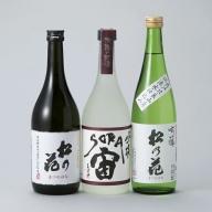 【I-916】川島酒造 松の花 吟醸三種セット [高島屋選定品]