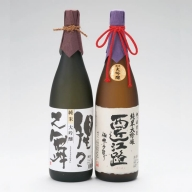 【I-919】川島酒造 松の花ふるさとほのぼの地酒セットC [高島屋選定品]