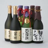 【I-920】川島酒造 松の花 大吟醸飲み比べ豪華6本セット [高島屋選定品]