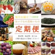 【ふるさと納税】【定期便】まいづる12ヶ月定期便 海産物 お米 お惣菜 地酒 果物 野菜 肉 お茶