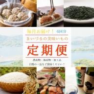 【ふるさと納税】【定期便】まいづる6ヶ月定期便 海産物 お米 お惣菜 地酒