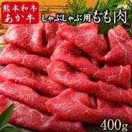 あか牛もも肉 しゃぶしゃぶ用 400g 熊本 長洲町 あか牛 赤牛《30日以内に順次出荷(土日祝除く)》