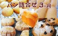 自家製天然酵母で作るパン詰合せ3ヵ月定期便(20日発送)