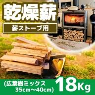 薪ストーブ用乾燥薪 広葉樹ミックス18Kg(35Cm~40Cm)