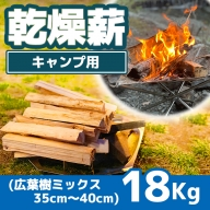 キャンプ用乾燥薪 広葉樹ミックス18Kg(35Cm~40Cm)