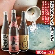 SD0030 酒田のおすすめ燗酒三兄弟