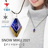 SNOW MIKU 2021(雪ミク 2021) [ダイヤMサイズ]