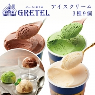W-2267/アイスクリーム 詰め合わせ 3種9個 濃厚、なめらか