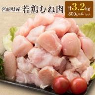 ≪お試し規格≫宮崎県産若鶏むね肉 計3.2kg(800g×4パック)【A226】