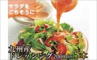 【A-579】九州産 アマニ油入りトマト にんじんドレッシング5本入り