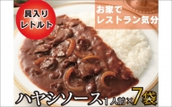【A-580】本格洋食 ビーフとトマトの贅沢ハヤシソース 7袋入り