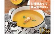 【A-582】温めるだけ 野菜スープ 彩り豊かな6種類詰合せ12袋入り