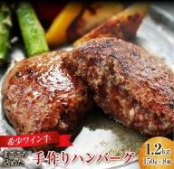 AC29 肉汁あふれる手作りハンバーグ(ワイン牛100%使用)150g×8個