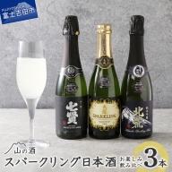 山の酒 スパークリング日本酒 お楽しみ飲み比べセット