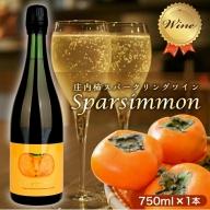 SZ0068 「庄内柿」パーシモンスパークリングワイン 750ml