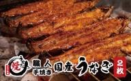 国産うなぎ 蒲焼 備長炭 炭火焼き 紀州職人焼 手焼き 大サイズ2枚(合計約300g)薬味付