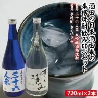 SA0805 酒田の日本酒由来の本格焼酎飲み比べセット