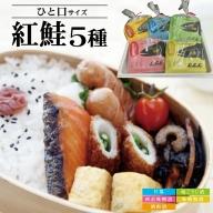 SA0776 ひと口紅鮭 5種セット
