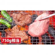 厚切り牛タン 焼肉用 750g相当