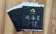 【特選】 焼海苔 全形10枚×5袋 <あらはま海苔>