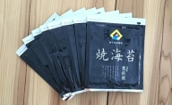 【特選】 焼海苔 全形10枚×8袋 <あらはま海苔>