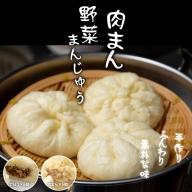 A5-059 手作りふんわり肉まん・野菜まんじゅうセット (各6個 )