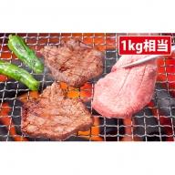 厚切り牛タン 焼肉用 1kg相当
