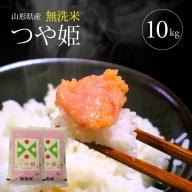 SA0808 令和2年産 無洗米つや姫10kg(5kg×2袋) TO