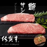 艶・サシ・佐賀牛ロースステーキ(200g×2)JA