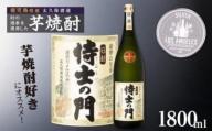 池田酒店 店主推薦「鰻にあう!」大崎焼酎 侍士の門