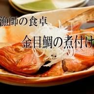 RY045華金目(金目鯛)の煮付け