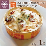 【先行予約】大粒カキドリア
