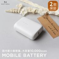 MOTTERU(モッテル) 国内最小最軽量 モバイルバッテリー  PD18W  大容量10,000mAh  スマホ約3回分充電 174g 2年保証(MOT-MB10001) ホワイト