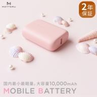 MOTTERU(モッテル) 国内最小最軽量 モバイルバッテリー  PD18W  大容量10,000mAh  スマホ約3回分充電 174g 2年保証(MOT-MB10001) ピンク