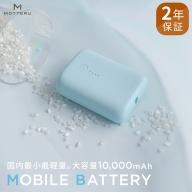 MOTTERU(モッテル) 国内最小最軽量 モバイルバッテリー  PD18W  大容量10,000mAh  スマホ約3回分充電 174g 2年保証(MOT-MB10001) ブルー
