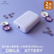 MOTTERU(モッテル) 国内最小最軽量 モバイルバッテリー  PD18W  大容量10,000mAh  スマホ約3回分充電 174g 2年保証(MOT-MB10001) パープル