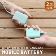 MOTTERU(モッテル) 国内最小最軽量 モバイルバッテリー  PD18W  大容量10,000mAh  スマホ約3回分充電 174g 2年保証(MOT-MB10001) グリーン